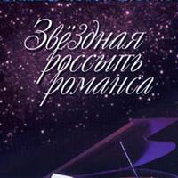 Звездная Россыпь Романса